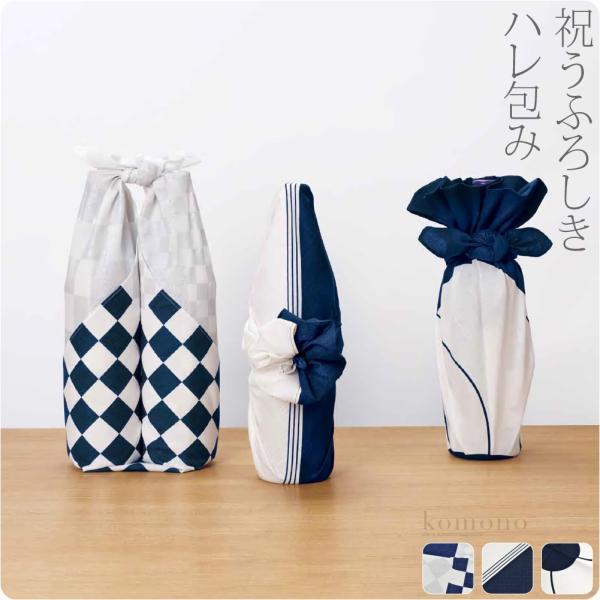 プレミアムSALE 風呂敷 通常 サイズ 日本製 むす美 70ハレ包み 70cm 全3種 ミニバッグ エコバッグ レジ袋 菓子折 瓶包み 大人 女性 男性