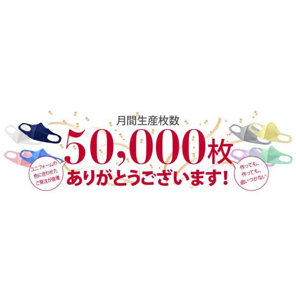 マスク 日本製 洗える 抗菌 水着素材 ソフトマスク 子供用 5枚組 小さめ 全8色 肌に優しい 息がしやすい 耳が痛くない 日本製 子供 女児 男児 10022273|753ya|14
