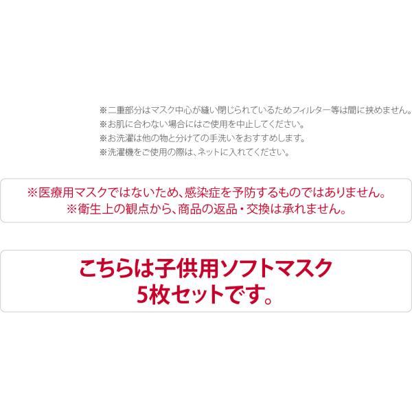 マスク 日本製 洗える 抗菌 水着素材 ソフトマスク 子供用 5枚組 小さめ 全8色 肌に優しい 息がしやすい 耳が痛くない 日本製 子供 女児 男児 10022273|753ya|05