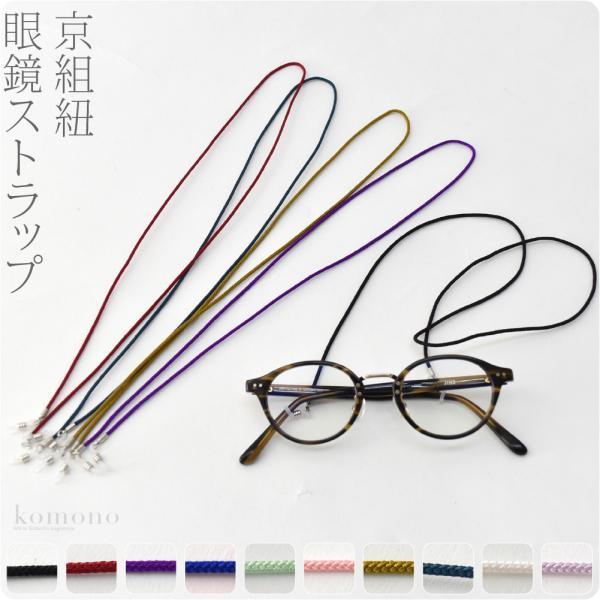 プレミアムSALE 和雑貨 日本製 京組紐 眼鏡ストラップ 全10色 メガネ ストラップ チェーン コード ホルダー 軽量 大人 女性 男性