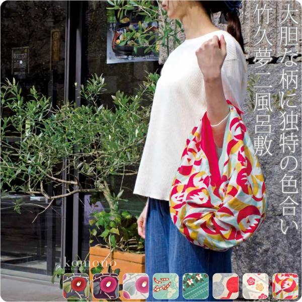 プレミアムSALE 風呂敷 大判 サイズ 日本製 むす美 二四巾シャンタン竹久夢二 90cm 全8種 お稽古バッグ エコバッグ レジ袋 瓶包み 大人 レディース 女性