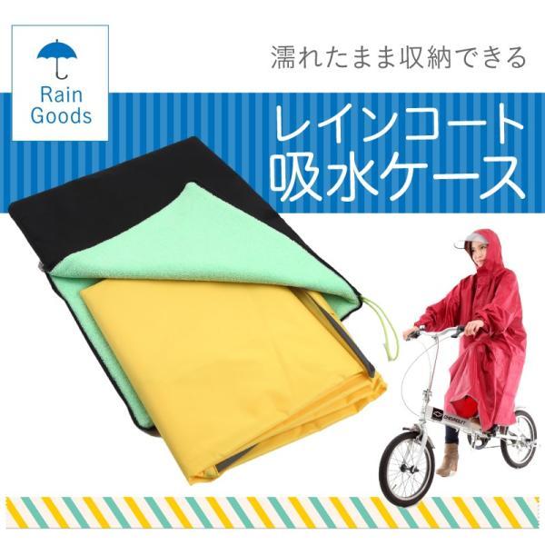 レインコート吸水収納ケース濡れたまま収納できるレインコート鞄の中を濡らさないレインコート収納袋レインコート収納袋吸水袋