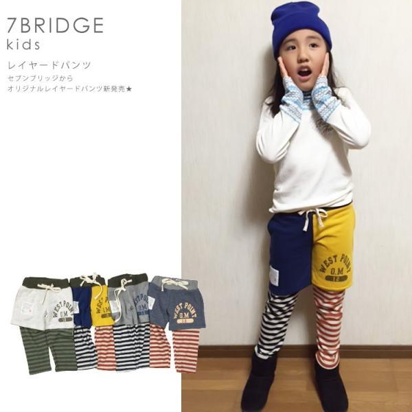 7BRIDGEのおしゃれでかわいい♪子供服まとめ(パンツ編)