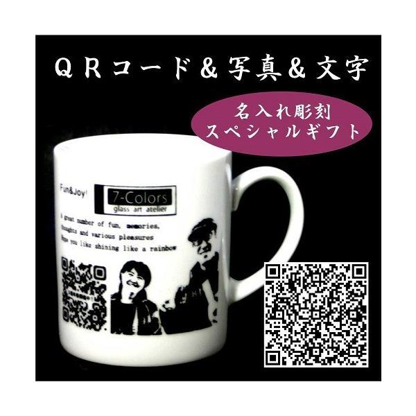 QRコード彫刻マグカップ 写真&名入れ彫刻入り|7colors-glassart