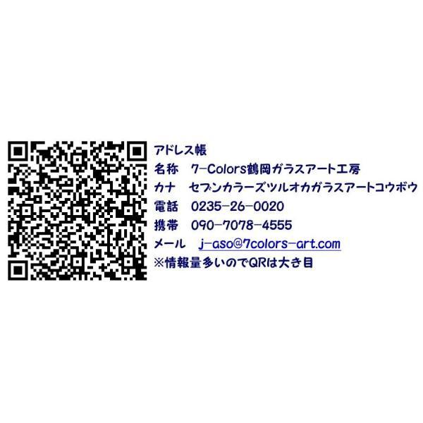 QRコード彫刻マグカップ 写真&名入れ彫刻入り|7colors-glassart|17
