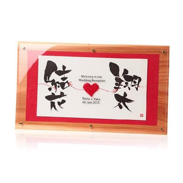 鬼丸工房ウェルカムボード 『SUGIの赤い糸』 書家手書きによる和テイストのウエルカムボード 和風筆文字の大人気商品!