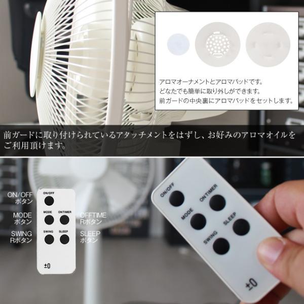 ±0プラマイゼロアロマリビングファン 扇風機 Z120 羽根径30cmのもっともスタンダードな扇風機 4段階の風量調節とリズム風搭載 付属のリモコンで首振り操作可能