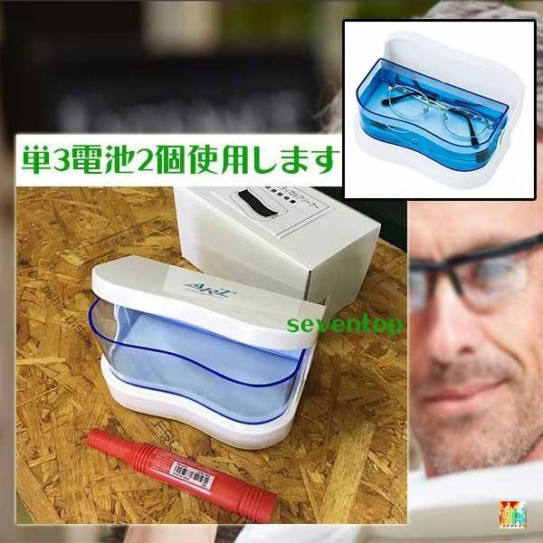眼鏡の洗浄に ソニック オプティカル クリーナー3672 /F9067-07|7top|02
