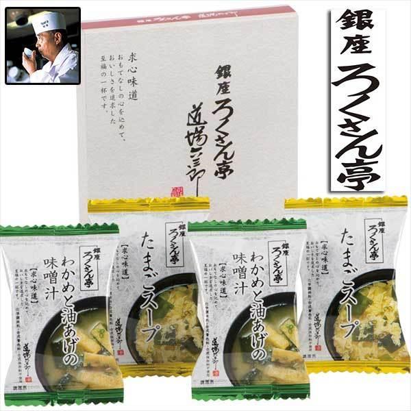 料理の鉄人 道場六三郎 フリーズドライ スープ 4食セット これは喜ばれますよ(熨斗包装対応)|7top