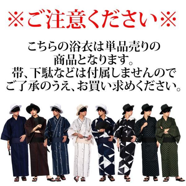 浴衣 メンズ 浴衣 ゆかた 単品売り コットン 夏 花火大会に|8-eight|21