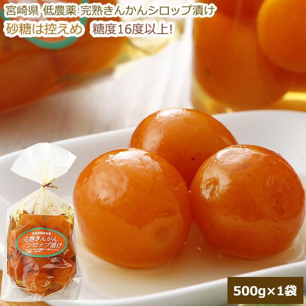 糖度16度以上 宮崎 低農薬 完熟 きんかん 金柑 シロップ漬け 500袋 キンカン 甘露煮 SSS 3h