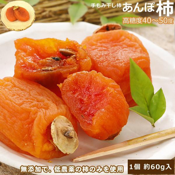 高糖度40〜50度 低農薬 あんぽ柿 1個 約60g入 干し柿  干柿 鳥取産 S10