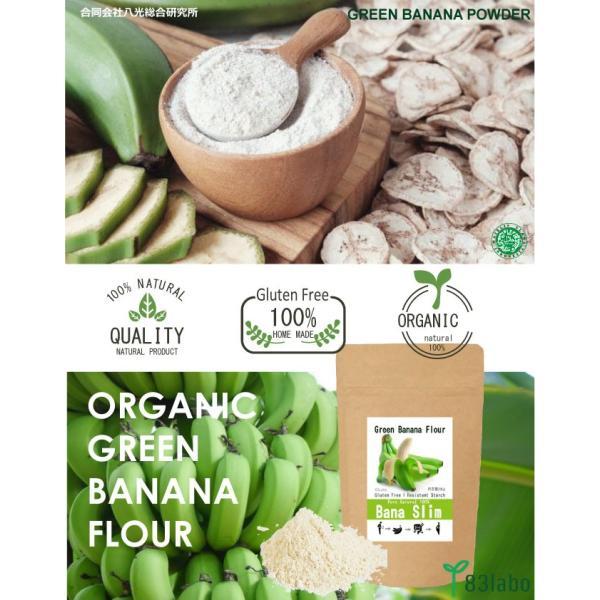 【Bana Slim】天然100%グリーンバナナパウダー!レジスタントスターチ豊富でグルテンフリー|83laboyashop|07