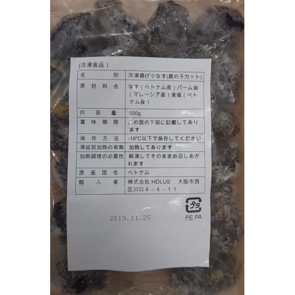 大人気 冷凍 揚げ小茄子(鹿の子カット)500g(P22-33個)×20P(P500円税別)業務用 ヤヨイ