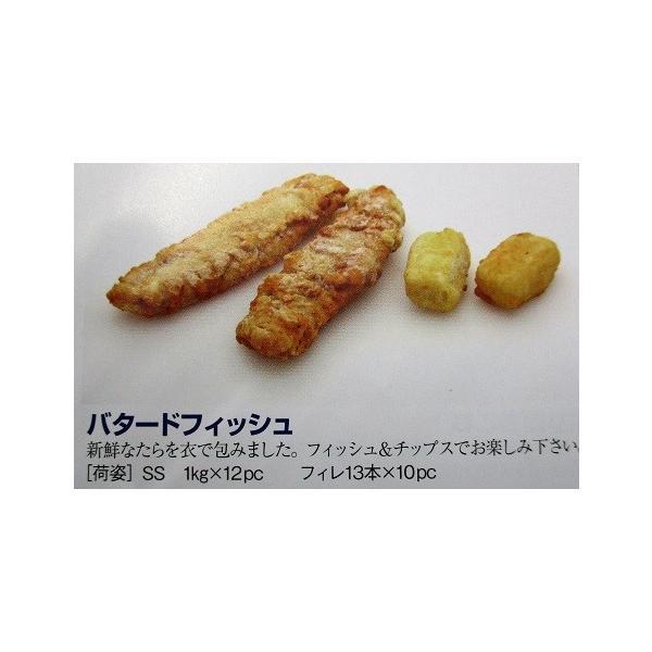 ラス 揚物 バタードフィッシュフィレ 1kg(13本)×10P(P1,980円税別)他にSS(約50個入り)あり 業務用 ヤヨイ