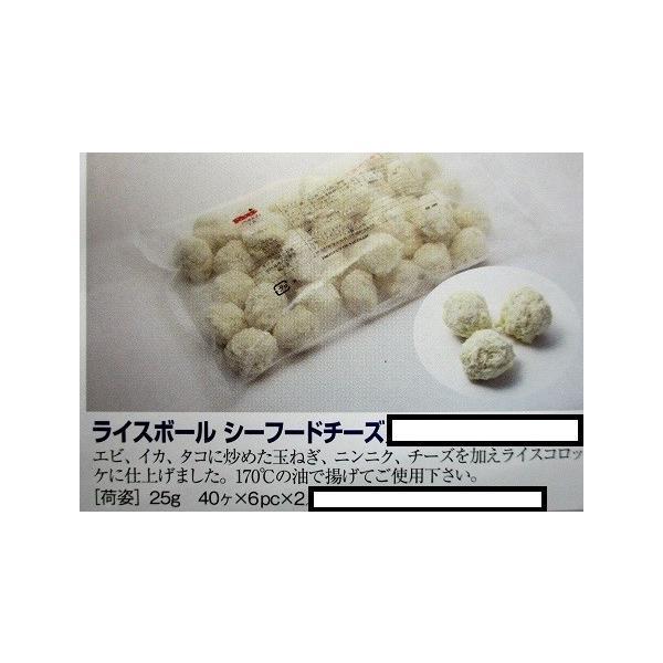 揚物 ラス ライスボール(シーフード&チーズ)40個(個25g)×12P(P1,970円税別)コロッケ 業務用 ヤヨイ