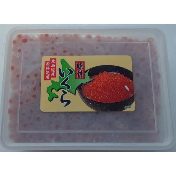 【中外】北海道産 味付けいくら(醤油漬)500g×8P(P5900円税別)業務用 ヤヨイ