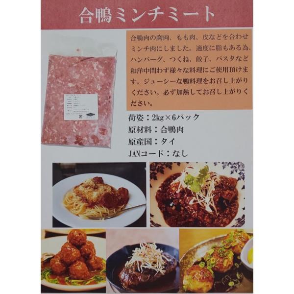 タイ産 合鴨ミンチミート 2kg×6P(P1500円税別) 業務用 ヤヨイ