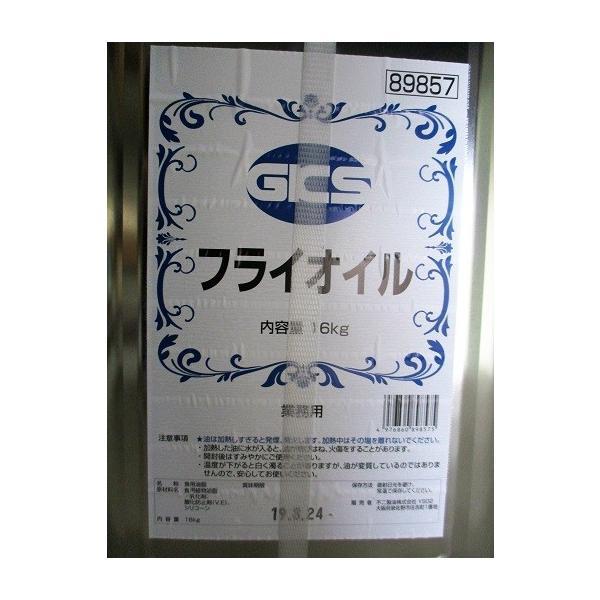 ジーケーエス フライオイル16kg缶(4050円税別)業務用 ヤヨイ