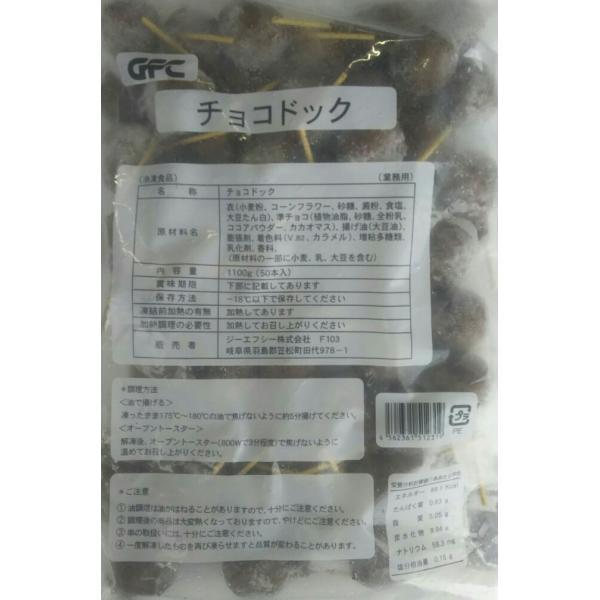 大人気 チョコドック 1100g(50個)×8P(P1550円税別)業務用 ヤヨイ