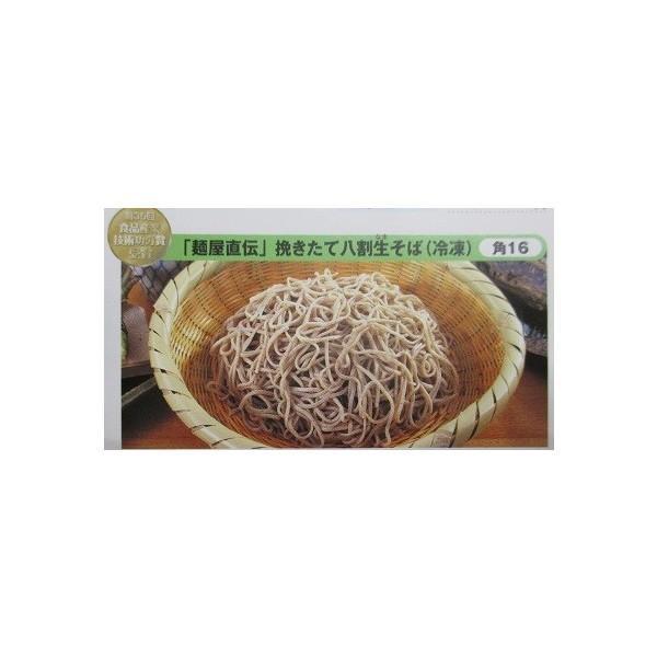 シマダヤ 「麺屋直伝」挽きたて八割生そば(冷凍)130g×60個(個121円税別)業務用 ヤヨイ