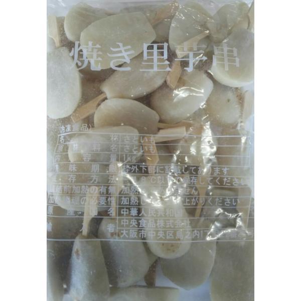 中国産 焼き里芋串 1kg(40串)x10P(P1144円税別)業務用 ヤヨイ