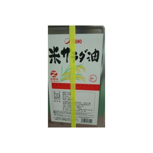 築野食品 米サラダ油 16.5kg缶(缶6,700円税別)国産 業務用 ヤヨイ