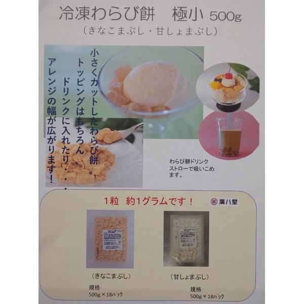 冷凍和生菓子 わらび餅(極小)きな粉又は甘しょ 500gx18P(P1150円税別)業務用 ヤヨイ