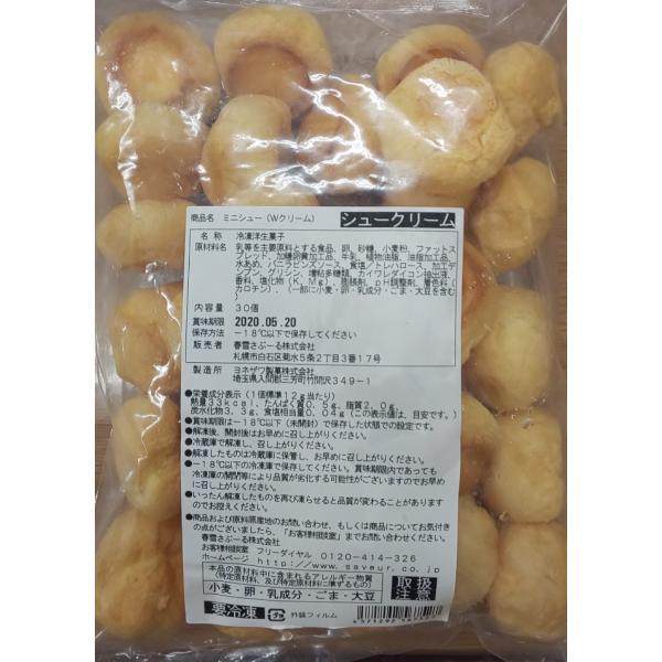 冷凍 ミニシュー(Wクリーム)シュークリーム 30個×16P(P780円税別)業務用 ヤヨイ