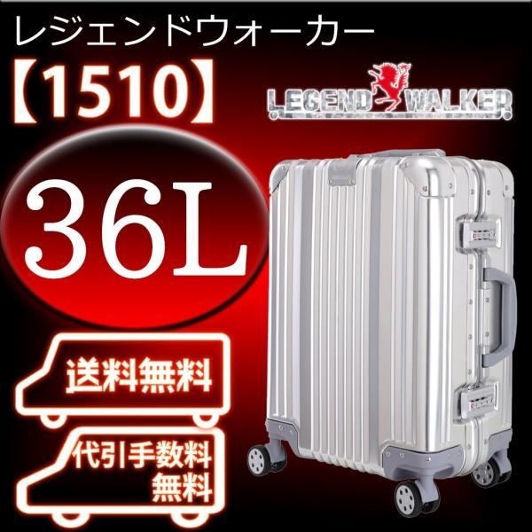 a03bccdb26 アルミスーツケース レジェンドウォーカー 1510 スーツケース アルミ Legend Walker ティーアンドエス T&S 1510 ...
