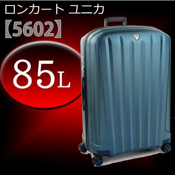 ロンカート スーツケース ユニカ RONCATO UNICA スーツ ケース  5602 85L イタリア製 超軽量 キャリーバッグ 大阪鞄材