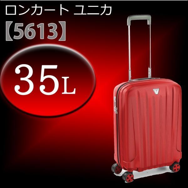 ロンカート スーツケース ユニカ RONCATO UNICA スーツ ケース  5613 35L イタリア製 超軽量 キャリーバッグ 大阪鞄材