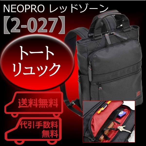 ビジネスリュック/ネオプロ レッドゾーン/neopro red zone/NEOPRO REDZONE/39cm/2-027/エンドー鞄/エンドーカバン