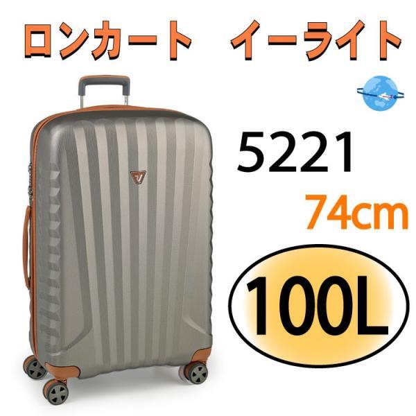 ロンカート スーツケース イーライト RONCATO E-LITE キャリーバッグ ロンカートスーツケース 超軽量 5221 100L 74cm イタリア製 イタリア産 大阪鞄材