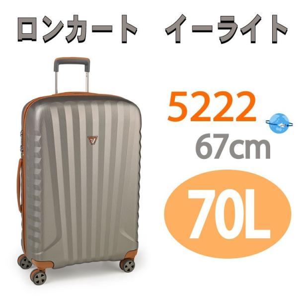 ロンカート スーツケース イーライト RONCATO E-LITE キャリーバッグ ロンカートスーツケース 超軽量 5222 70L 67cm イタリア製 イタリア産 大阪鞄材