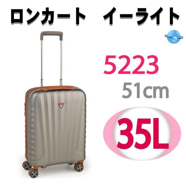 ロンカート スーツケース  イーライトRONCATO E-LITE  キャリーバッグ ロンカートスーツケース 超軽量 5223 35L 51cm イタリア製 イタリア産 大阪鞄材