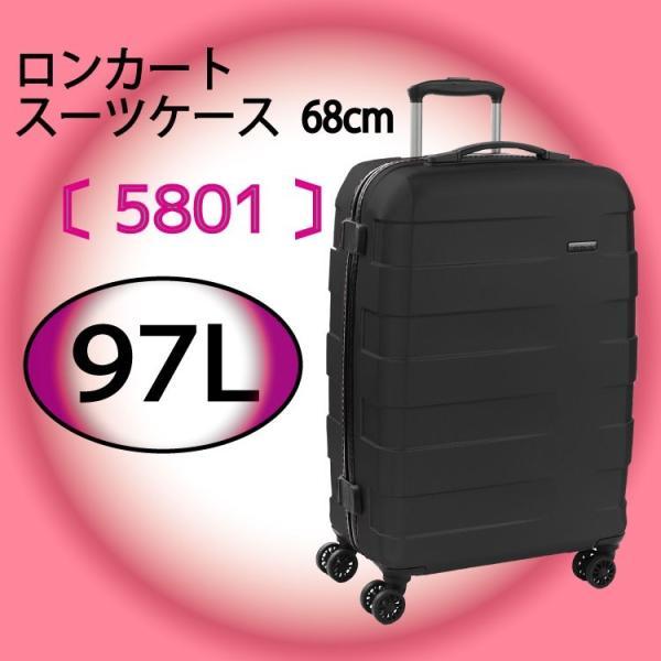 ロンカート スーツケース  RV-18 RONCATO 大阪鞄材 キャリーケース バッグエンボス 超軽量 5801 97L 68cm 人気 RV18