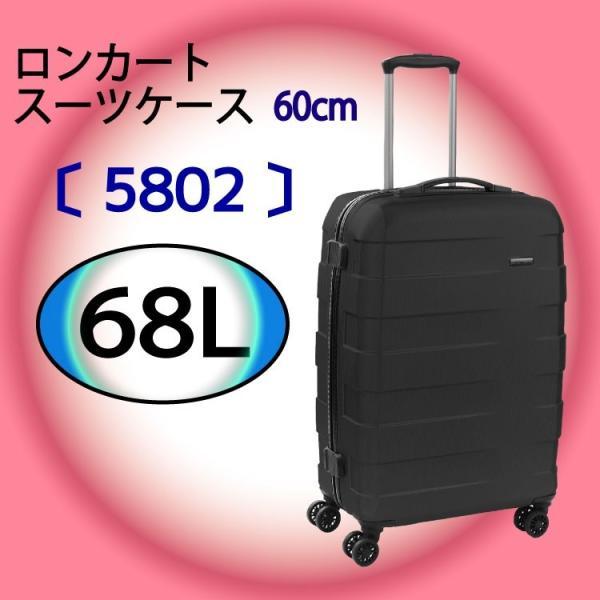 ロンカート スーツケース  RV-18 RONCATO 大阪鞄材 キャリーケース バッグ エンボス 超軽量 5802 68L 60cm  人気 RV18