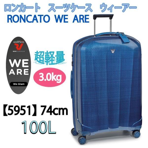 ロンカート スーツケース ウィーアー RONCATO WE ARE ロン カート キャリーケース 超軽量 5951  100L 74cm  3.0kg  イタリア製 イタリア産 大阪鞄材