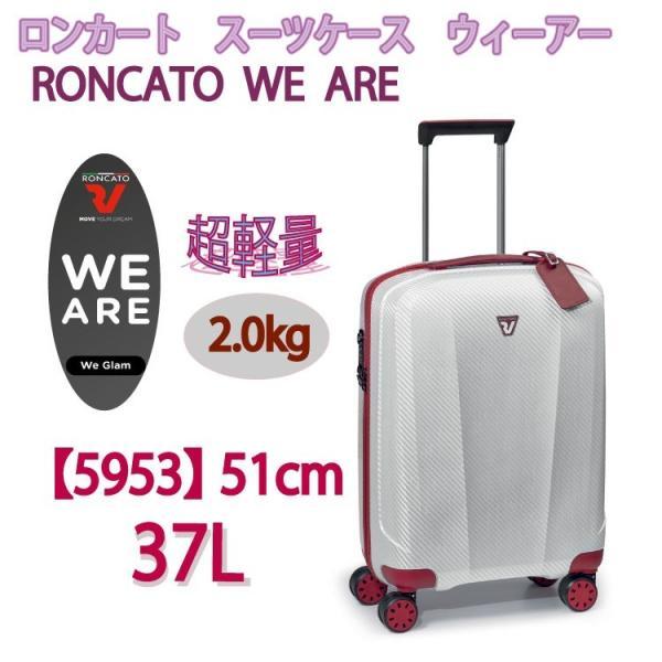 ロンカート スーツケース ウィーアー 機内持ち込み RONCATO WE ARE ロン カート キャリーケース 超軽量 5953  37L 51cm  2.0kg  イタリア製  大阪鞄材