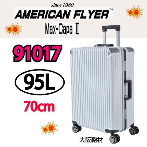 アメリカンフライヤー スーツケース マックスキャパ2 スーツ ケース アメリカンフライヤー マックスキャパ 91017 95L 70cm AMERICAN FLYER Max-Capa2 大阪鞄材