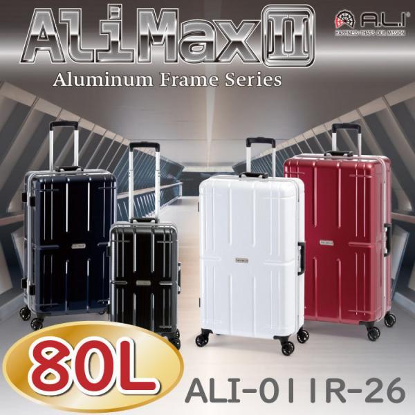 A.L.I アジアラゲージ スーツケース アリマックス2 スーツ ケース アリマックススーツケース アジア・ラゲージ ALIスーツケース ALI ALI-011R-26 80L