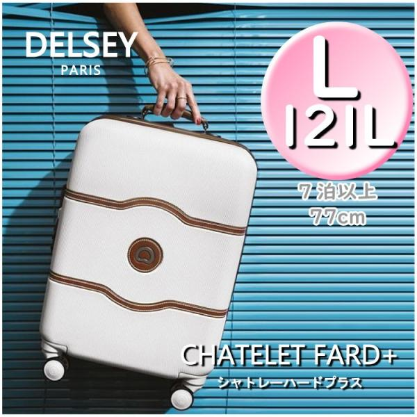 DELSEY デルセー スーツケース シャトレーハードプラス CHATELET HARD プラス スーツ ケース 001670820 人気 ブランド 7泊以上 121L 大型 特大