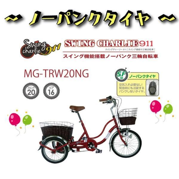 三輪自転車 高齢者 自転車 人気 ランキング スウィングチャーリー  大人用三輪車 激安 ミムゴ 三輪車 MG-TRW20NG  ノーパンク自転車 サンリン自転車