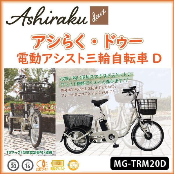 電動三輪自転車 三輪自転車 高齢者 自転車 人気 ランキング アシらくドゥー 大人用三輪車 ミムゴ 電動アシスト三輪自転車 MG-TRM20D サンリン