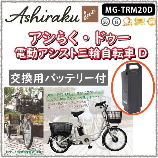交換用バッテリー付き 電動三輪自転車 三輪自転車 高齢者 自転車 人気 アシらくドゥー 大人用三輪車 ミムゴ 電動アシスト三輪自転車 MG-TRM20D サンリン