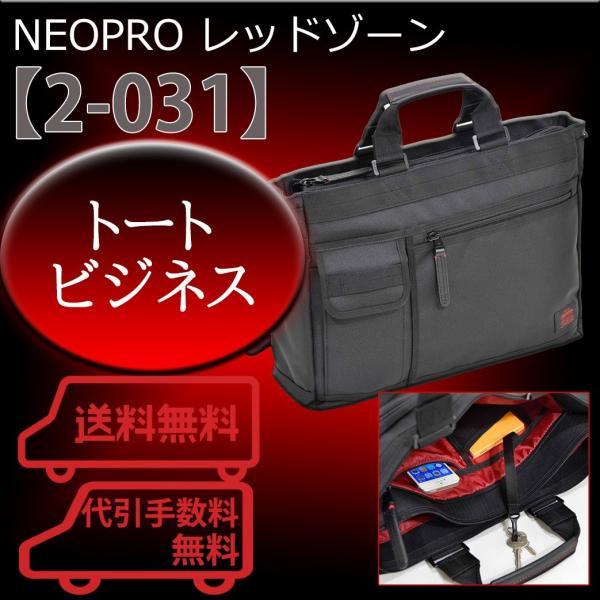 エンドー鞄 ネオプロ レッドゾーン/レッド ゾーン/neopro red zone/NEOPRO REDZONE/ビジネスバッグ/40cm/2-031/エンドーカバン