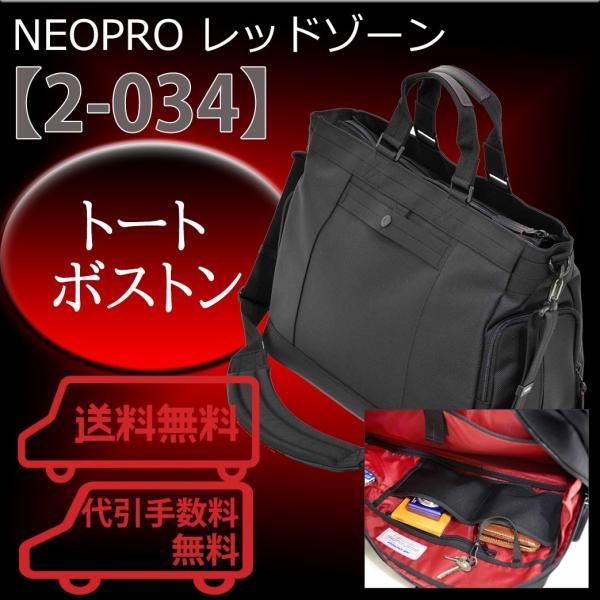 ネオプロ レッドゾーン/レッド ゾーン/neopro red zone/NEOPRO REDZONE/ビジネスバッグ/46cm/2-034/エンドー鞄/エンドーカバン