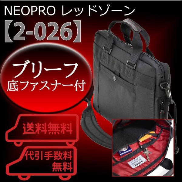 ネオプロ レッドゾーン/neopro red zone/NEOPRO REDZONE/ビジネスバッグ/40cm/2-026/エンドー鞄/エンドーカバン/出張カバン