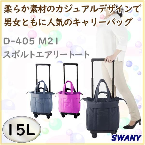 スワニー キャリーバッグ スポルトエアリートート ウォーキング のお供に おすすめ バッグ キャリー SWANY D-405 M21 15L ショッピングカート